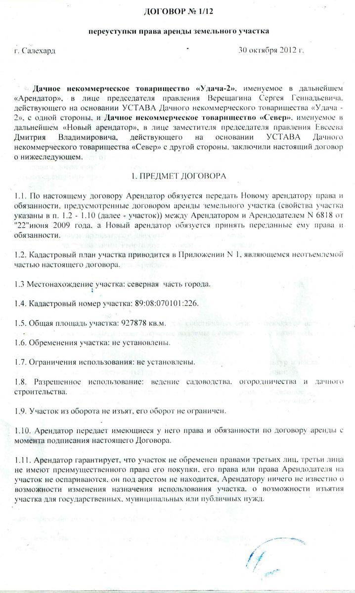 Договор Цессии Форма
